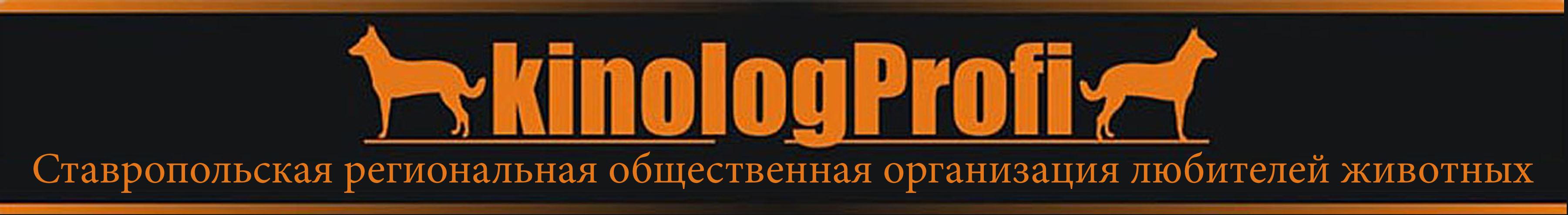 KinologProfi